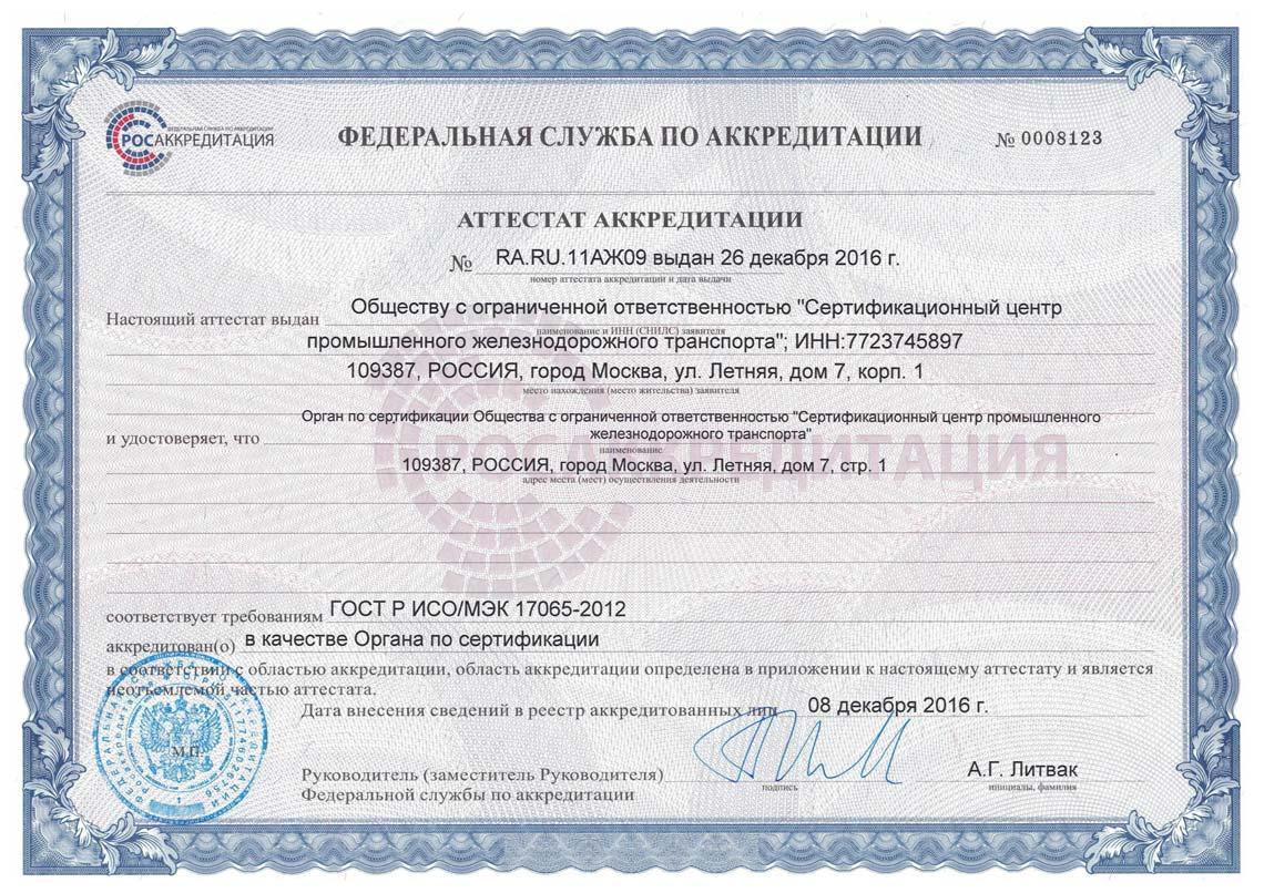 аттестат сертификации органа сертификации