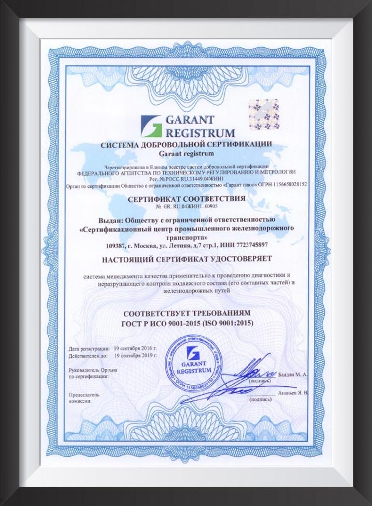 Разрешение на применение знака соответствия системы добровольной сертификации в обрасти дефектоскопии рельсов железнодорожного пути