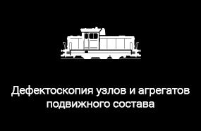 Дефектоскопия узлов и агрегатов подвижного состава в Москве, Екатеренбурге, Новосибирске