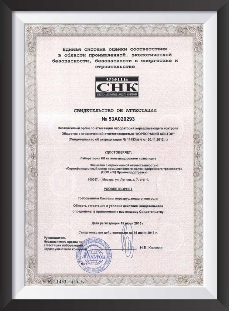 СЦ Промжелодтранс. Сертифицированная и аккредитованная организация оказывает услуги неразрущающего контроля рельсов, агрегатов подвижного состава, а так же, дефектоскопию сварных швов